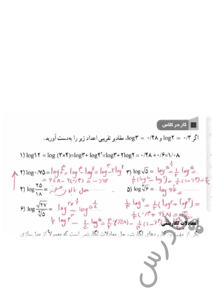 جواب کاردرکلاس صفحه 111 ریاضی یازدهم