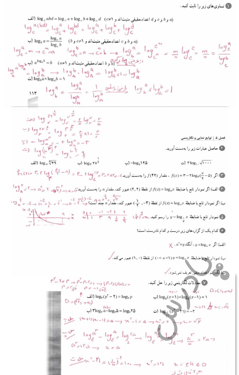 حل تمرین صفحه 113 ریاضی یازدهم