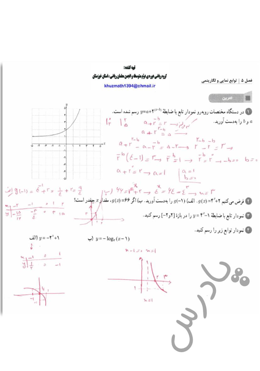 حل تمرین صفحه 118 ریاضی یازدهم