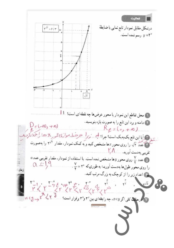 پاسخ فعالیت صفحه 99 فصل5 ریاضی یازدهم