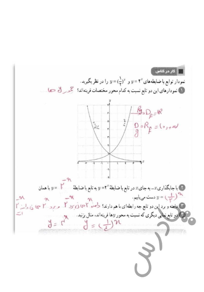 جواب کاردرکلاس صفحه 102 فصل5 ریاضی یازدهم