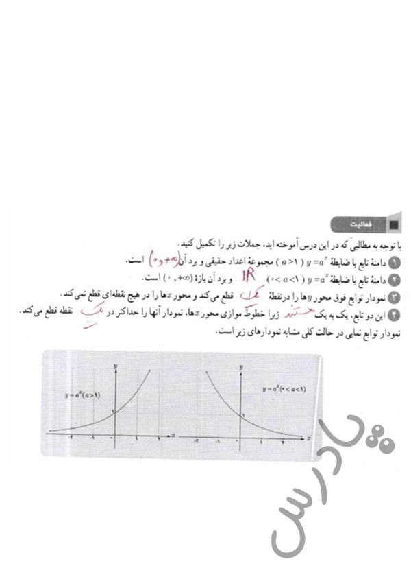 پاسخ فعالیت صفحه 103 ریاضی یازدهم