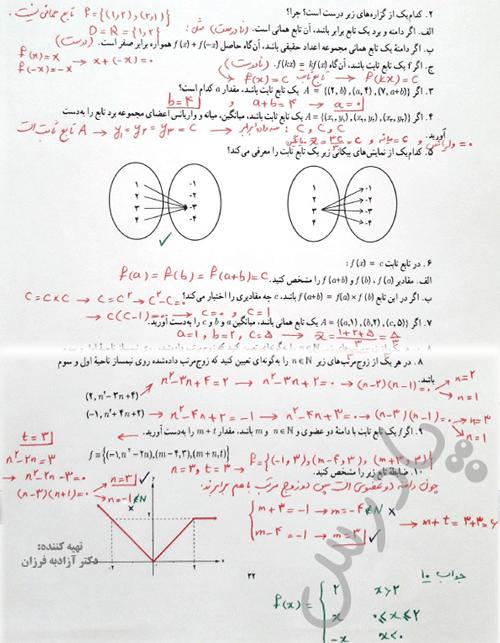 ادامه حل تمرین صفحه 31 ریاضی یازدهم انسانی
