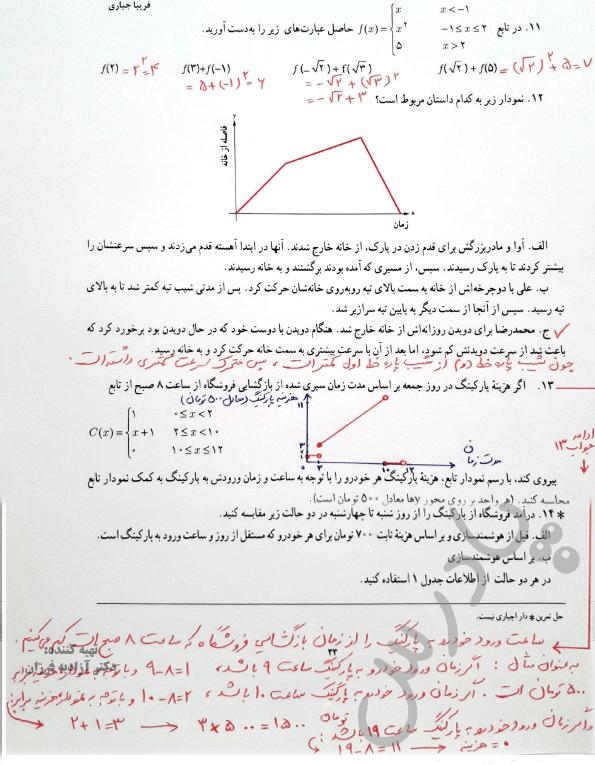 ادامه حل تمرین صفحه31 ریاضی یازدهم انسانی
