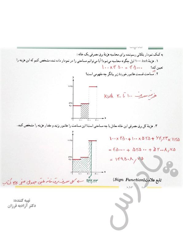 پاسخ فعالیت صفحه 35 ریاضی یازدهم انسانی