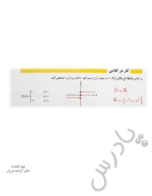 جواب کاردرکلاس صفحه 35 ریاضی یازدهم انسانی
