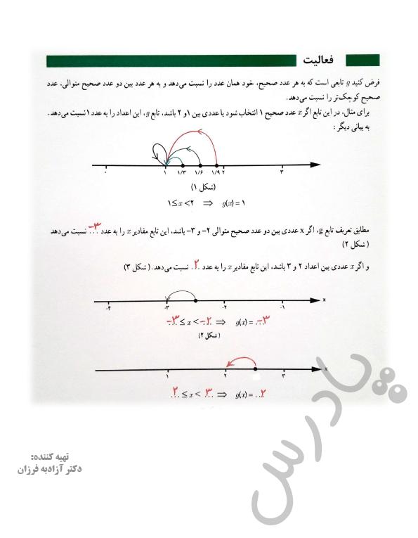 پاسخ فعالیت صفحه 37 ریاضی یازدهم انسانی