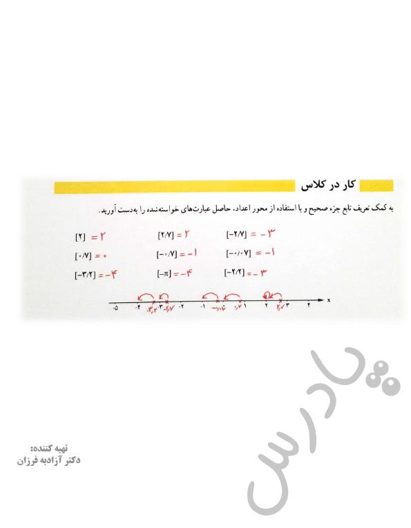جواب کاردرکلاس صفحه 39 ریاضی یازدهم انسانی