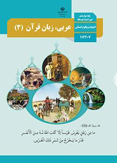 ویدئو آموزشی عربی دوازدهم انسانی