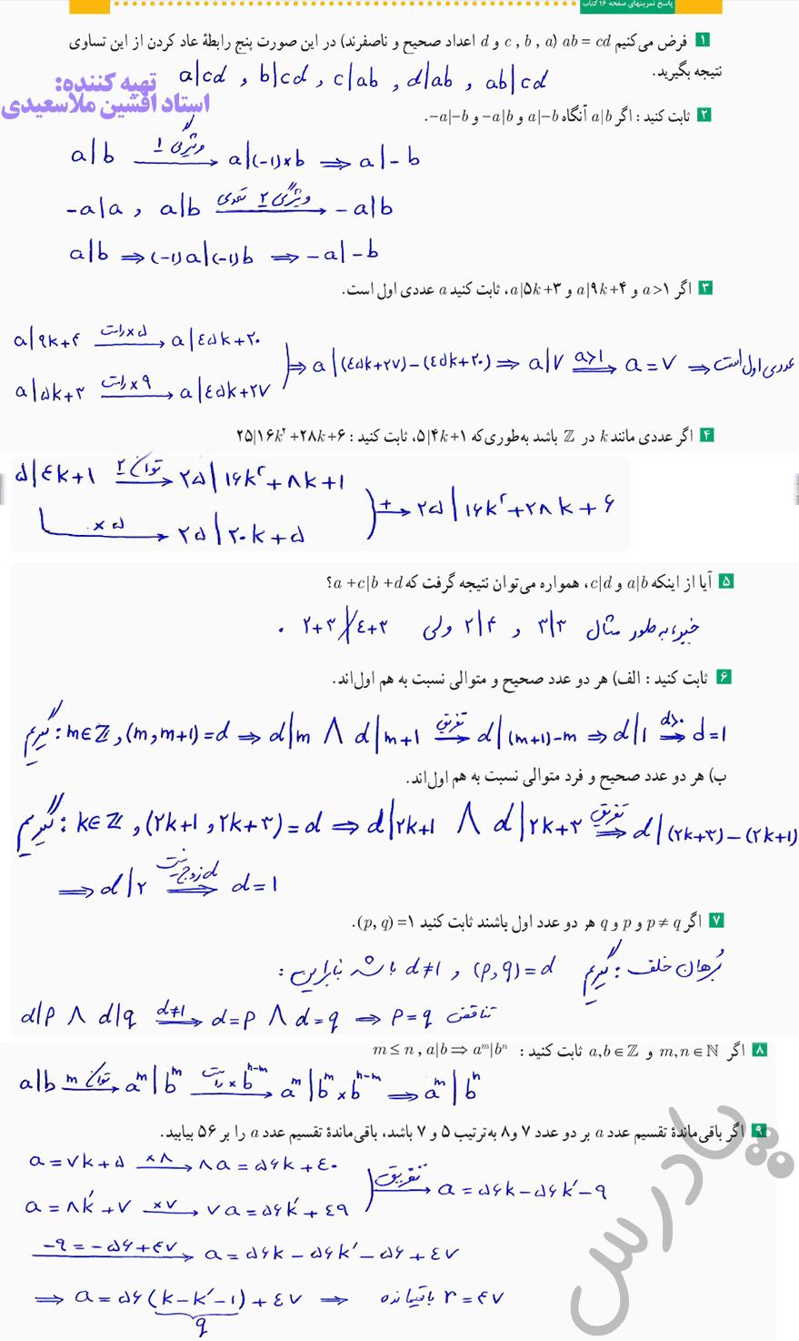 حل تمرین صفحه 16 ریاضیات گسسته دوازدهم
