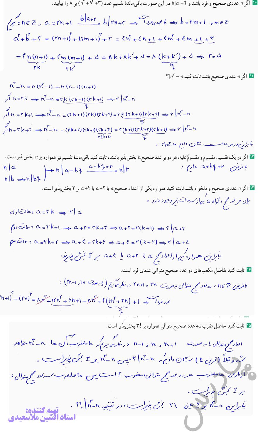 ادامه حل تمرین صفحه 16 ریاضیات گسسته دوازدهم