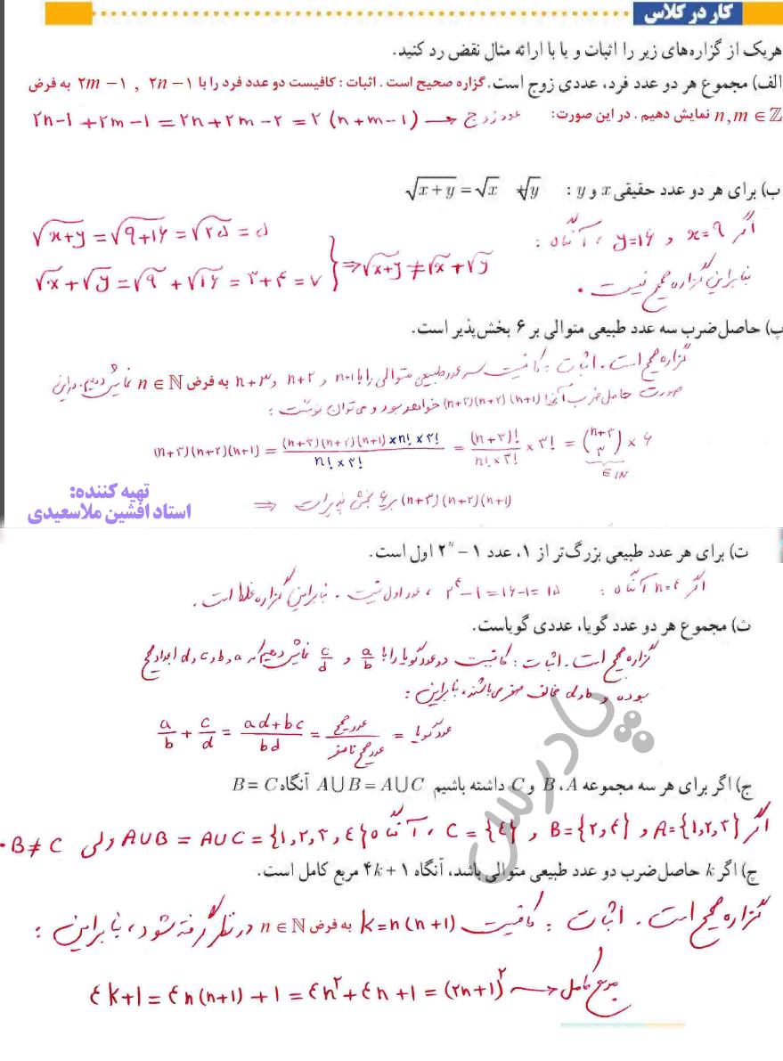جواب کاردرکلاس صفحه 3 ریاضی گسسته