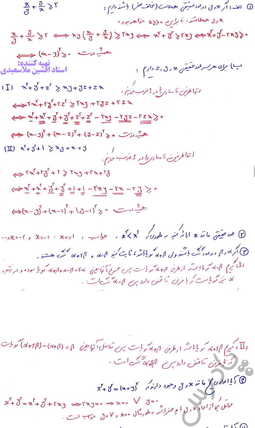حل تمرین صفحه 8 ریاضی گسسته دوازدهم