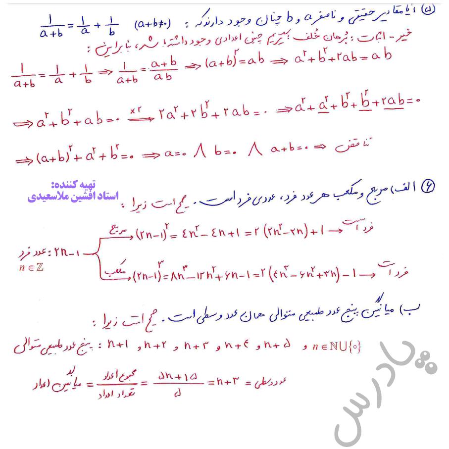 ادامه حل تمرین صفحه 8 ریاضیات گسسته دوازدهم