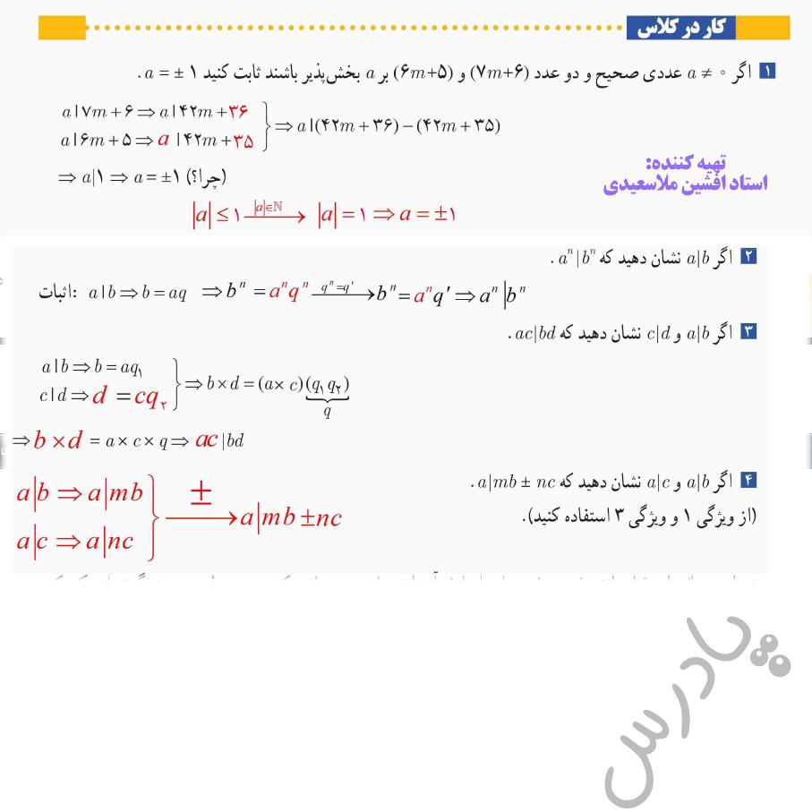 جواب کاردرکلاس صفحه 12 ریاضی گسسته دوازدهم