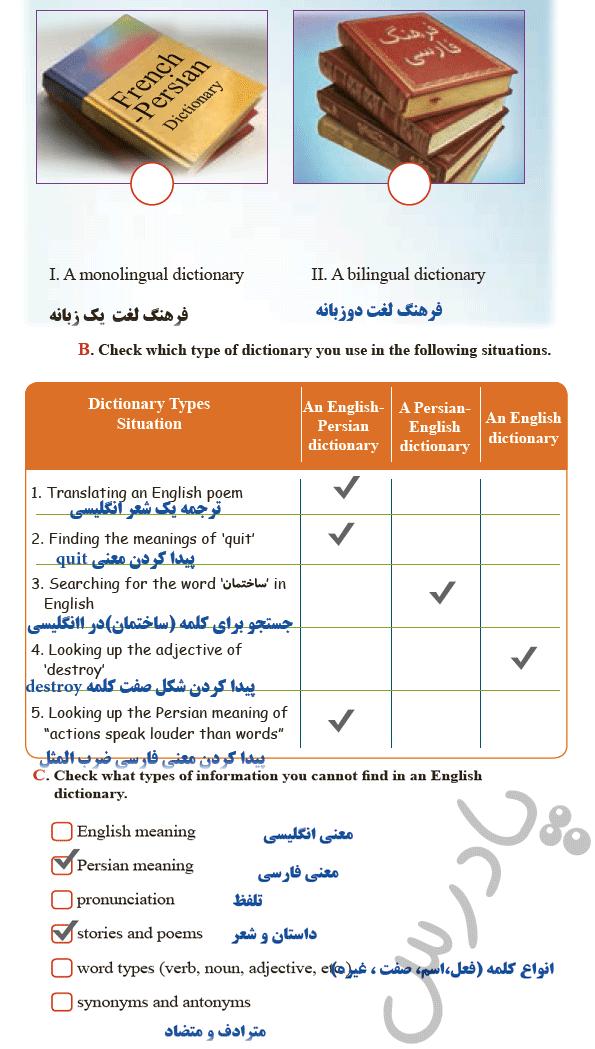 ترجمه getready  درس دوم زبان دوازدهم