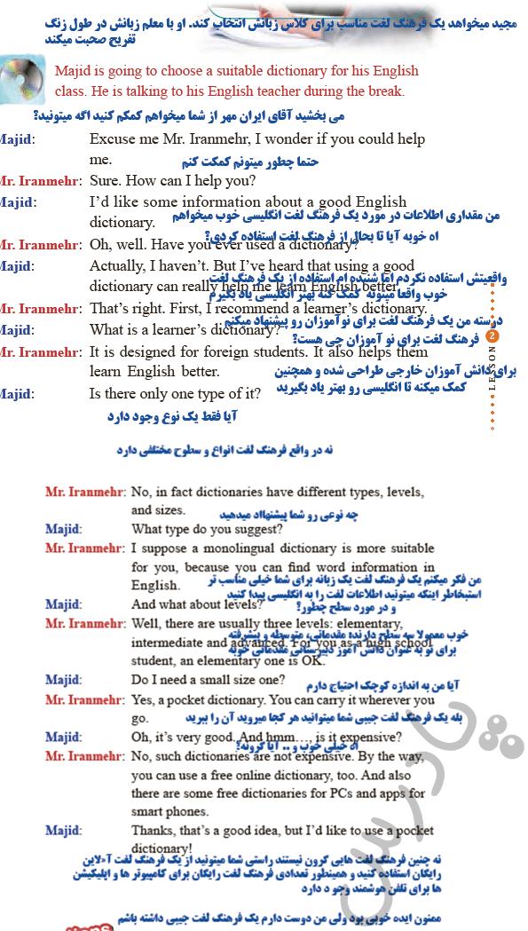 ترجمه متن درس دوم  زبان انگلیسی دوازدهم