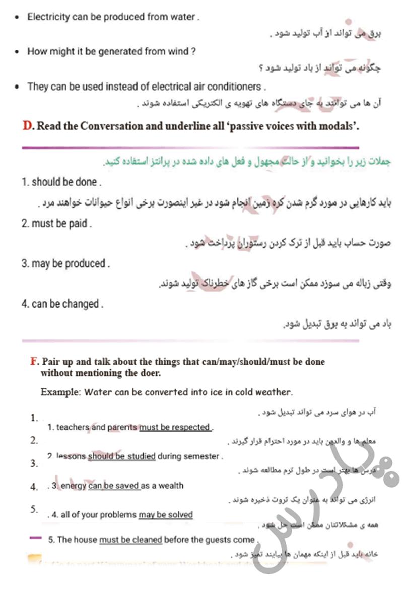 حل تمرینات بخش گرامر درس3 زبان دوازدهم