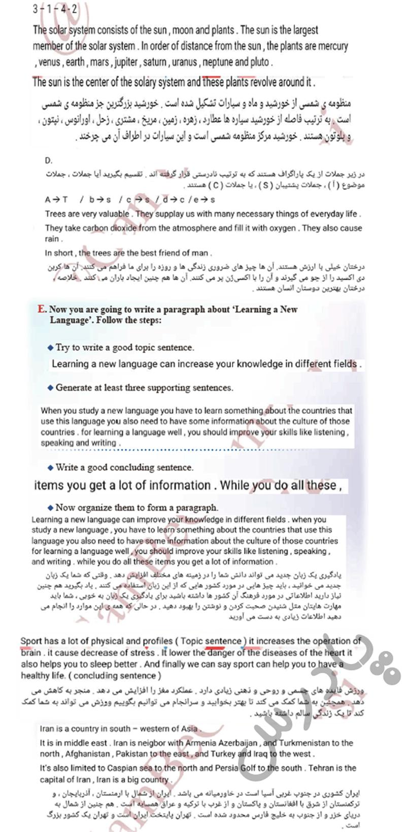 ادامه حل تمرینات رایتینگ درس3 زبان دوازدهم