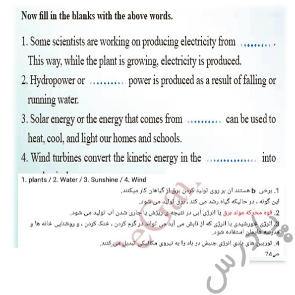 ادامه حل تمرین صفحه 73 زبان انگلیسی دوازدهم