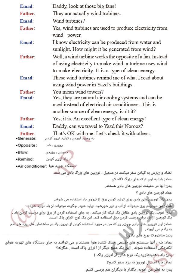 ترجمه درس3 زبان انگلیس دوازدهم