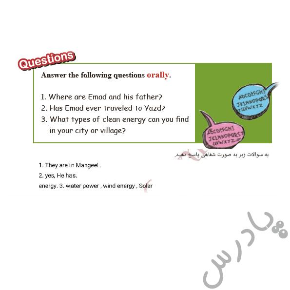 جواب سوالات متن درس3 زبان دوازدهم