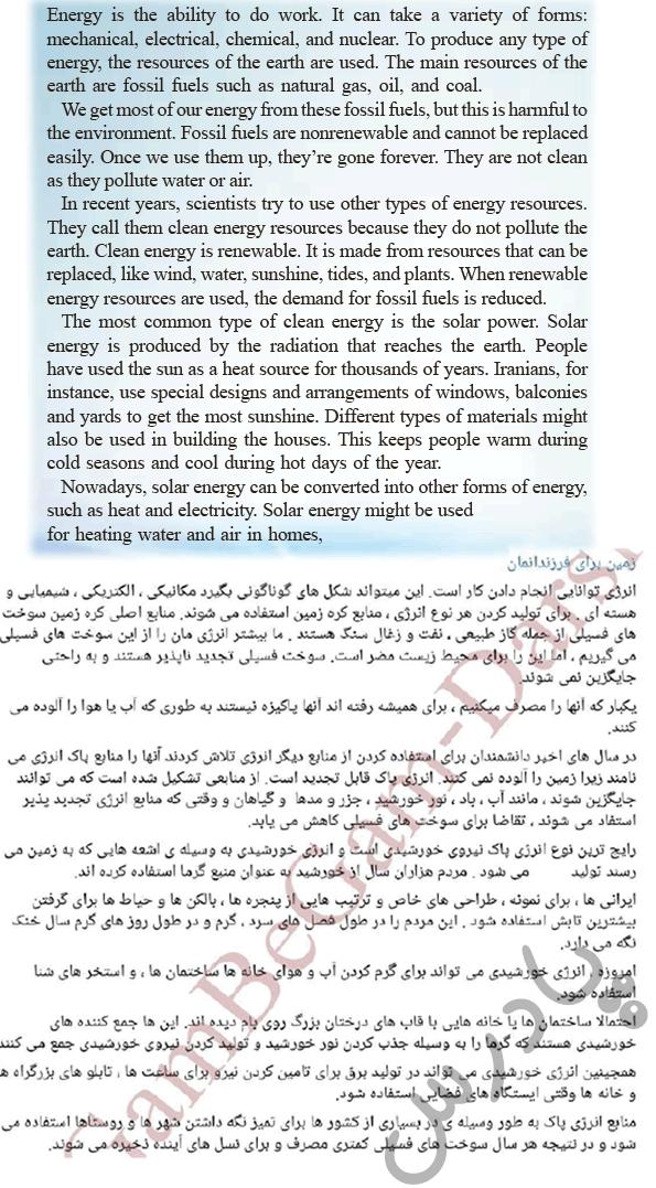 ترجمه ریدینگ درس 3 زبان انگلیسی دوازدهم