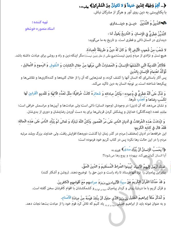 ترجمه درس 1 عربی دوازدهم