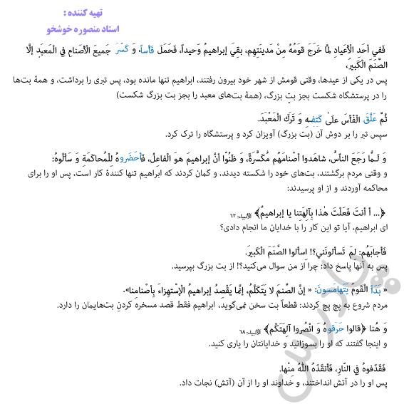 ادامه ترجمه درس 1 عربی دوازدهم