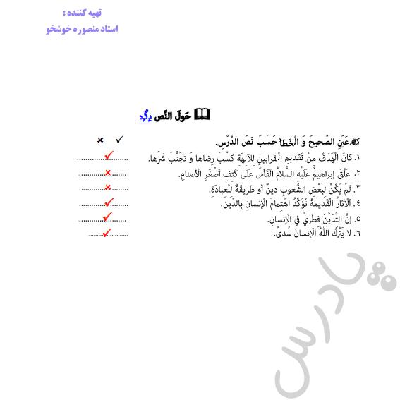 جواب سوالات متن درس 1 عربی دوازدهم