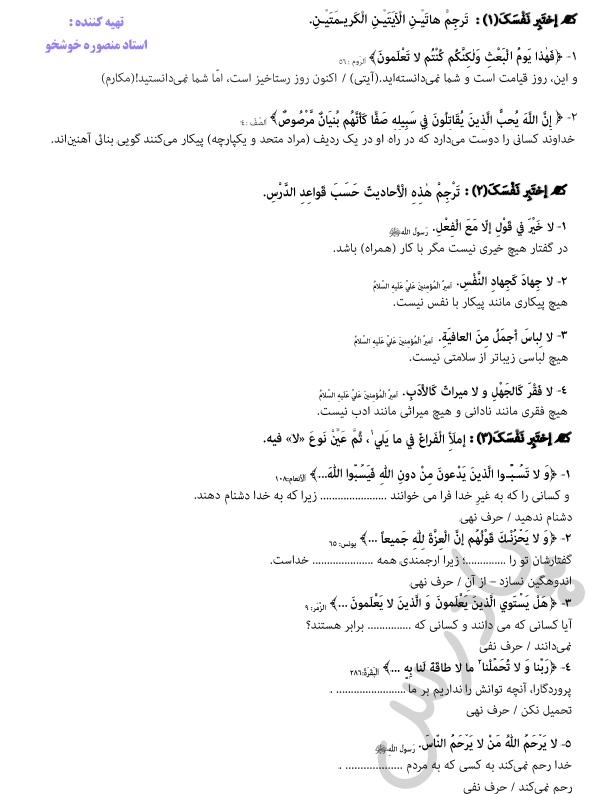 جواب اختبرنفسک درس 1 عربی دوازدهم