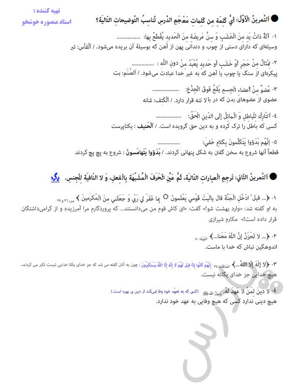 حل تمرین درس1 عربی دوازدهم