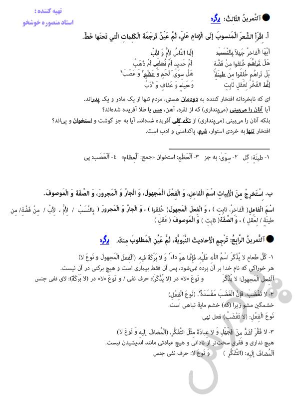 ادامه حل تمرین درس 1 عربی دوازدهم