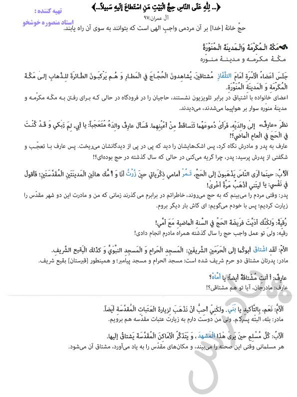 ترجمه درس دوم عربی دوازدهم