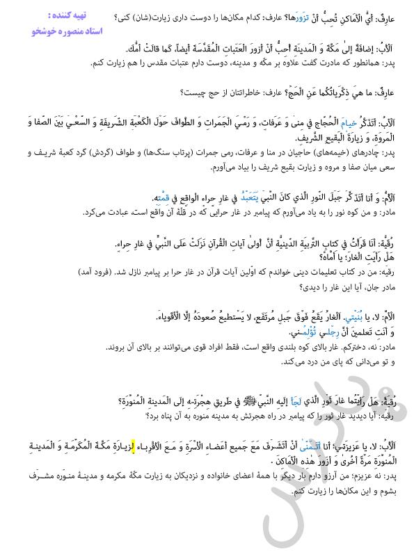 ادامه ترجمه درس 2 عربی دوازدهم