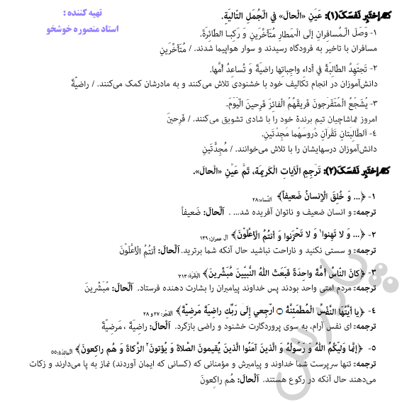 جواب اختبرنفسک درس2 عربی دوازدهم