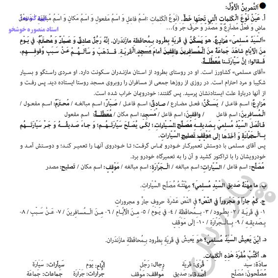 حل تمرین 1 درس 2 عربی دوازدهم