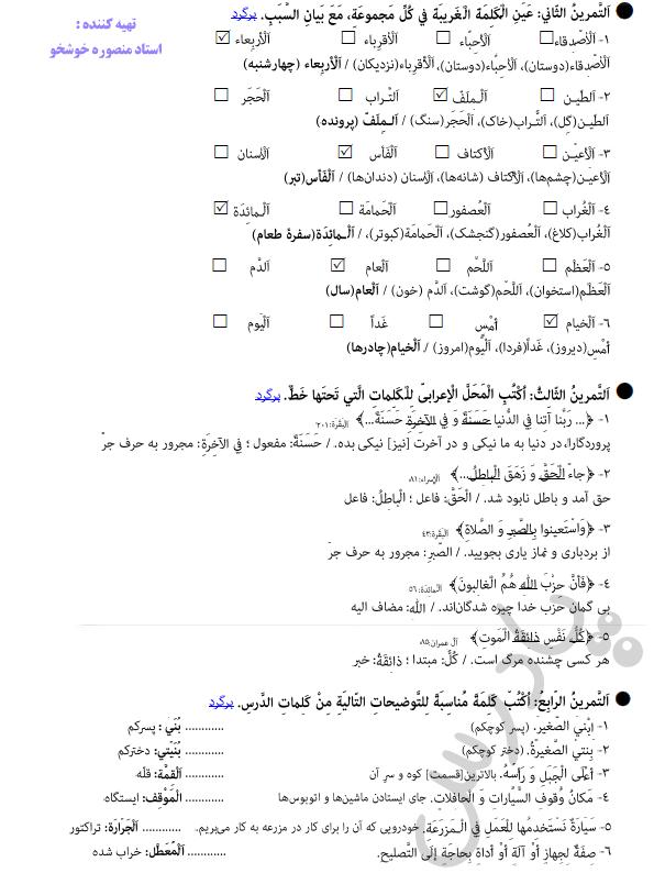 ادامه حل تمرین های درس 2 عربی دوازدهم