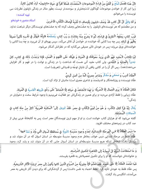 ادامه ترجمه درس 3 عربی دوازدهم