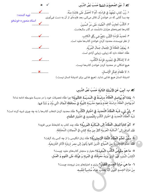 جواب سوالات متن درس 3 عربی دوازدهم