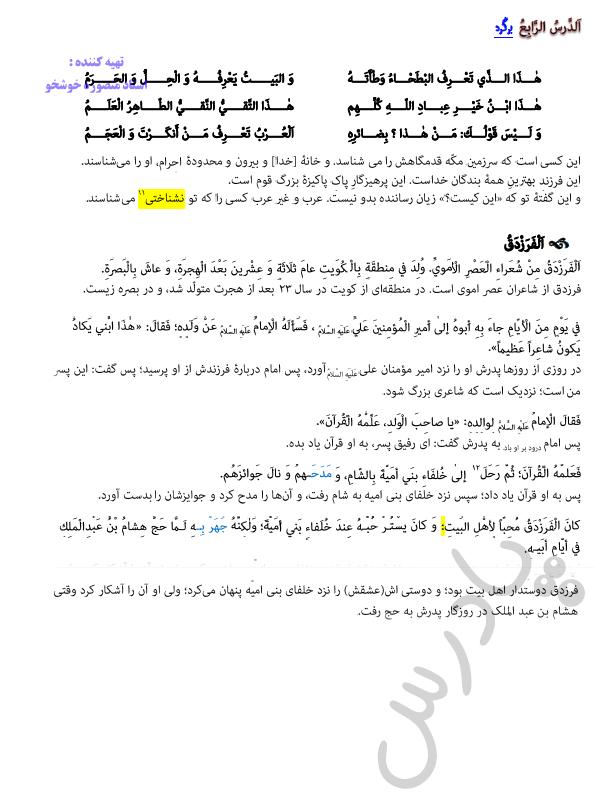 ترجمه درس چهار عربی دوازدهم