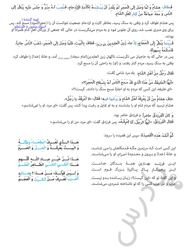 ادامه ترجمه درس چهار عربی دوازدهم
