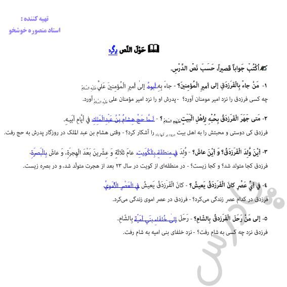 حل تمرین متن درس 4 عربی دوازدهم