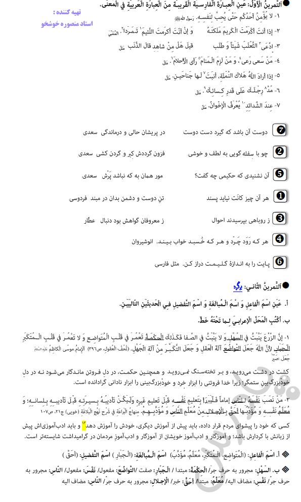 حل تمرین درس 4 عربی دوازدهم