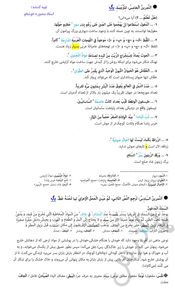 ادامه حل تمرین درس 4 عربی دوازدهم