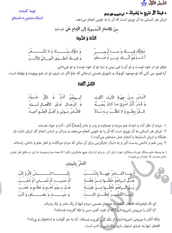ترجمه درس اول عربی دوازدهم انسانی