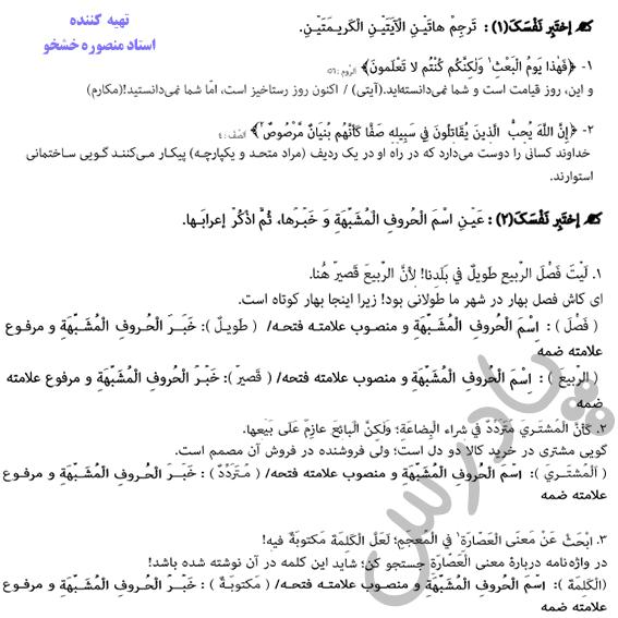 پاسخ اختبر نفسک درس اول عربی دوازدهم انسانی