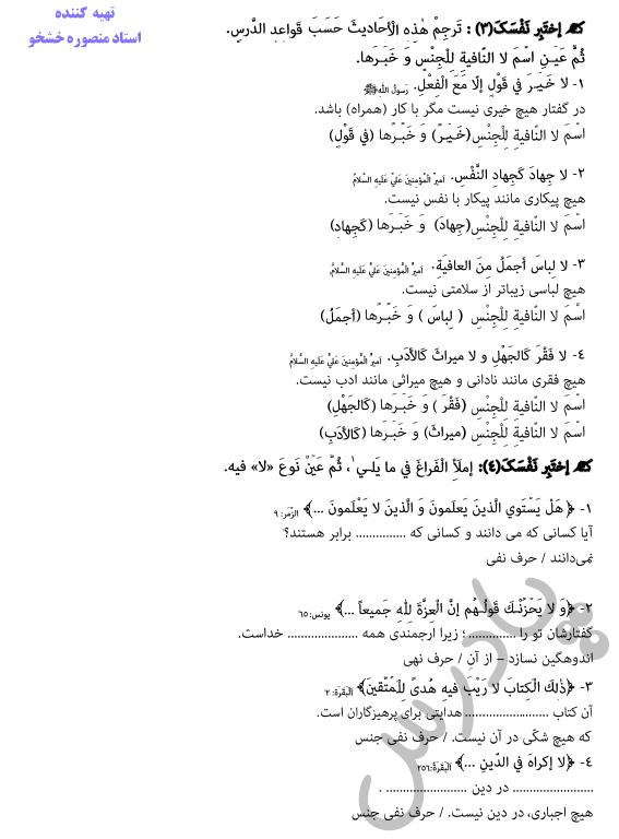 پاسخ اختبرنفسک درس اول عربی دوازدهم انسانی