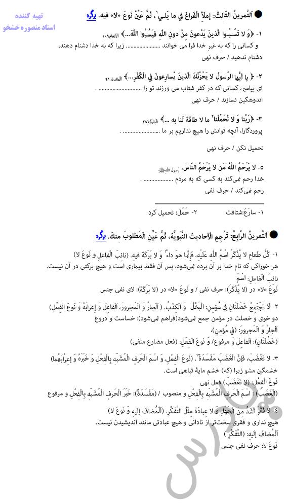 حل تمرین درس اول عربی دوازدهم انسانی