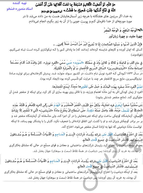 ترجمه درس دوم عربی دوازدهم انسانی